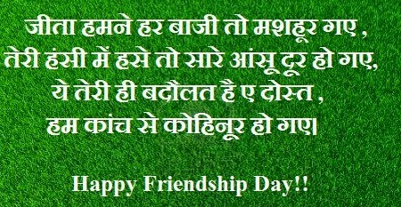 21 Friendship Day Quotes 2018 Hindi English Marathi Whatsapp