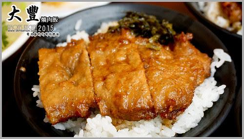 大豐爌肉飯17.jpg