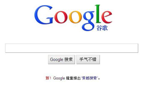 Google也玩穿越了