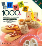 Превью Bianzhi Chuangyi Pian 01-Ertong Xiewa Shoutao 1000 Li sp-kr (438x483, 146Kb)