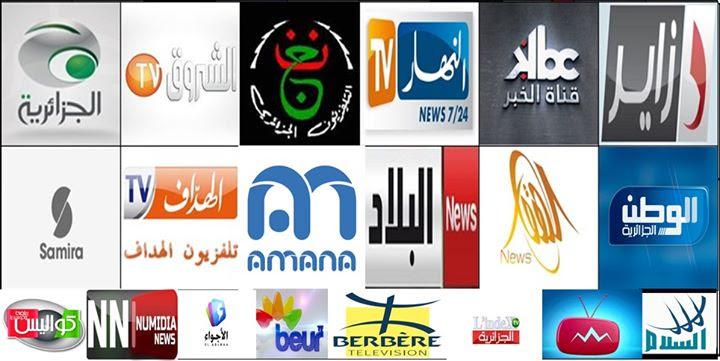 ترددات كل القنوات الجزائرية  2016