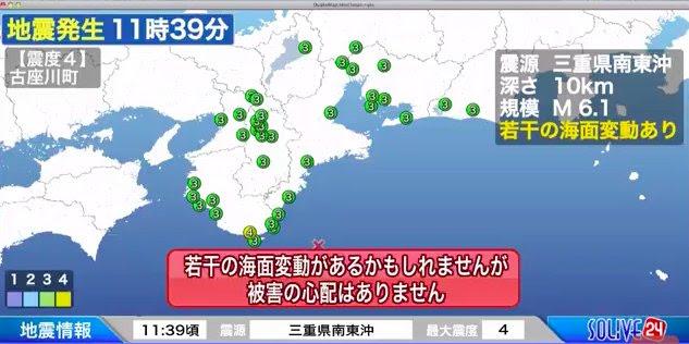 6.1の地震ジャパン
