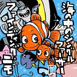 イラストレーター兼漫画描き花小金井正幸の日々絵描人デイズいま