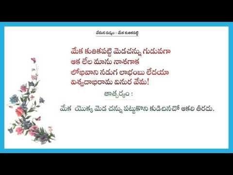Javascript Meaning In Telugu - MEANONGS