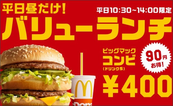 http://www.mcdonalds.co.jp/campaign/value_lunch/