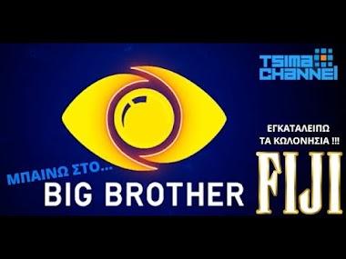 ΣΟΚ ! ΑΦΗΝΩ ΤΑ FIJI NA ΜΠΩ ΣΤΟ BIG BROTHER ...!!!