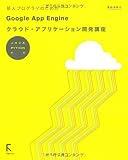 新人プログラマのためのGoogle App Engineクラウド・アプリケーション開発講座―JAVA PYTHON対応