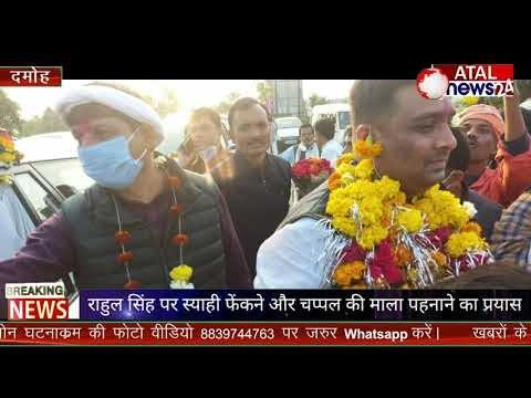 नवनियुक्त चेयरमैन ओर भाजपा नेता राहुल सिंह का जगह-जगह जोरदार स्वागत.. राय चौराहे पर जूता की माला-स्याही फेंकने का प्रयास.. पुलिस ने दो युवकों को हिरासत में लिया.. सांसद प्रहलाद पटेल की फोटो लेकर भी पूर्व में प्रदर्शन कर चुका है एक युवक..