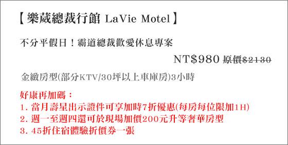 樂葳總裁行館LaVie Motel/總裁/樂葳/汽車旅館/休息/甜蜜/桃園