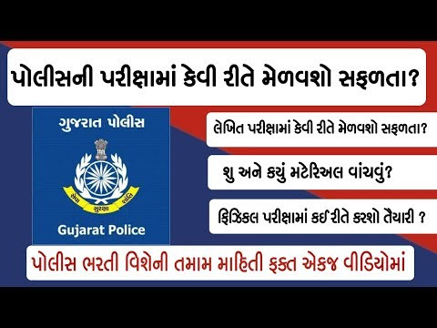 Gujarat Police Bharti 2018 All Materials Download as Per Syallabus