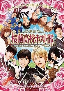 Ouran High School Host Club Film