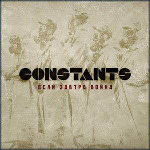 """CONSTANTS TO RELEASE """"IF TOMORROW THE WAR"""" THROUGH SCIENCE OF SILENCE RECORDS Limited Edition Vinyl & Digital Out September 7th On CONSTANTS' forthcoming album If Tomorrow The War, these shoegazers turned indie-metal pioneers have further evolved their already genre bending style and truly come into their own.  Produced by Jesu/Godflesh mastermind Justin K. Broadrick, basic tracks for the album were recorded at guitarist/vocalist Will Benoit's burgeoning Solar Powered recording studio (Radar Studios), where he - along with bassist Orion Wainer and drummer Rob Motes- has fine-tuned his band's distinct energy and youthful ambition into a signature sound that is Constants and Constants alone. The new record features guest appearances from Andrew Neufeld (Comeback Kid, Sights & Sounds) and Mike Hill (Tombs), and is the follow up to the band's 2009 critically acclaimed full-length The Foundation, The Machine, The Ascension.  The album will be released in North America on September 7th in a very limited-edition run of 250 copies (with 125 in transparent red and 125 in black).  The exclusive, hand-numbered packaging by Interrobang Letterpress (who were responsible for the amazing Isis Oceanic Remixes Vinyl Box Set) and features alternative album art by M. Repasch Nieves.  For those without a record player, If Tomorrow The War will be available on iTunes, AmazonMP3 and all other digital stores. The guys will also hit the road in August for a northeast run with City Of Ships 08.07.10 - Burlington, VT   Monkey House w. Mose Giganticus08.08.10 - Allston, MA   Great Scott w. Mose Giganticus08.09.10 - Portland, ME   Geno's08.10.10 - Wallingford, CT   Cherry Street Station08.11.10 - Providence, RI   The 20108.12.10 - TBA NJ08.13.10 - Philadelphia, PA   The Khyber w. Mose Giganticus08.14.10 - New York, NY   The Acheron Pre-order the album now exclusively through the Radar Recordings Webstore and get the digital files on August 13th (vinyl will ship on or around September 7th) www."""