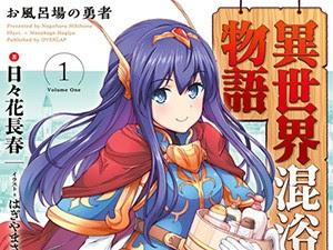 ▷  Isekai Konyoku Monogatari Novela Ligera (05/??) 【Español】 por MEGA-PDF