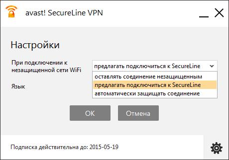 Настройки Avast! SecureLine VPN