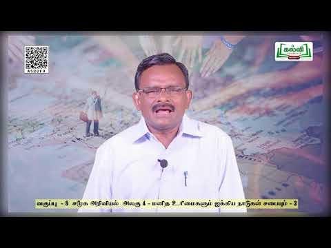 8th Social Science மனித உரிமைகளும் ஐக்கிய நாடுகள் சபையும் - 2 அலகு4 பகுதி 6 Kalvi TV