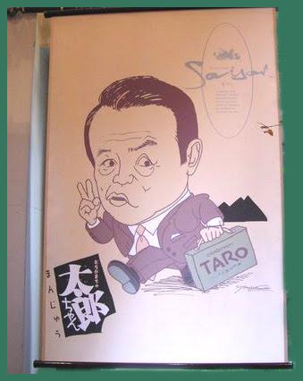 Aso Taro Manju