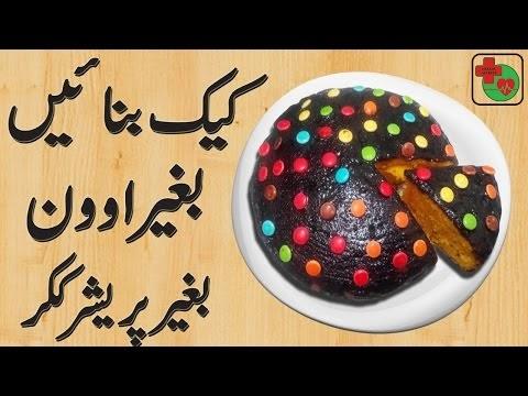 Cake Recipe In Urdu By Chef Zakir Dailymotion 13 Recipe