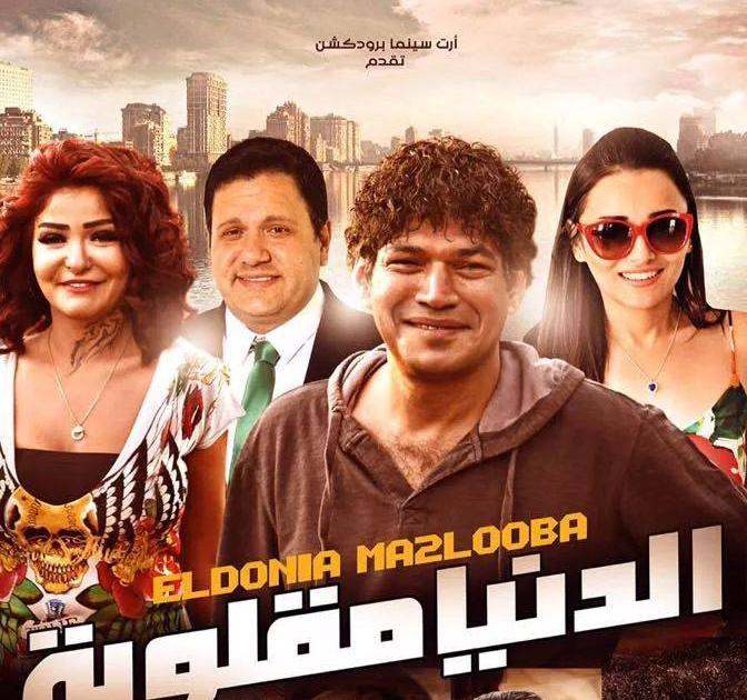 دراما العرب : فيلم الدنيا مقلوبة كامل 2015 مشاهدة مباشرة