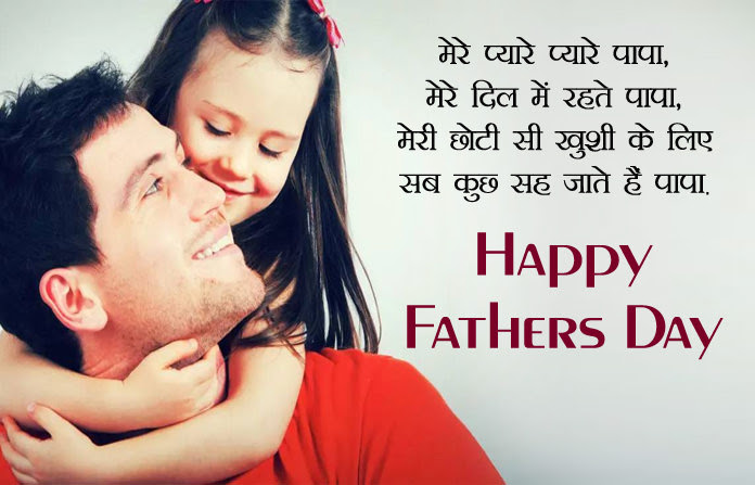 Hindi Shayeri Fathers Day Images In Hindi From Daughter Son