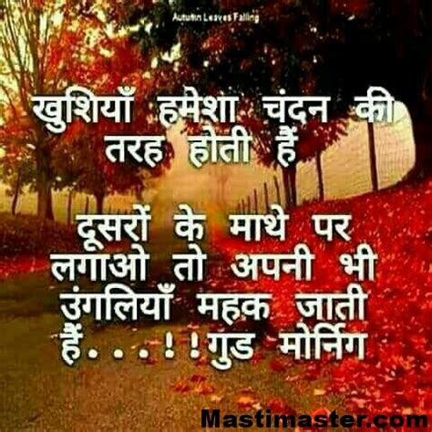 hindi good morning photo mastimastercom