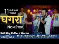Ghagra Nonstop 2021 Song mp3 Download - Kuldeep Sharma