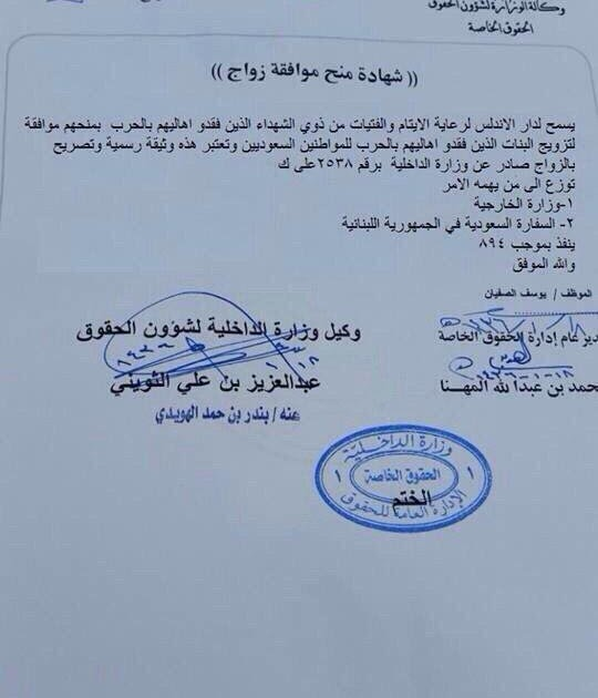 شروط الزواج من اجنبية امارة الرياض - jami-ngan
