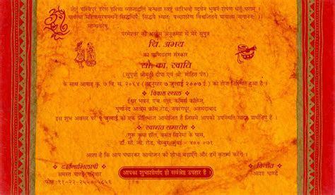 Wedding card insert in Hindi