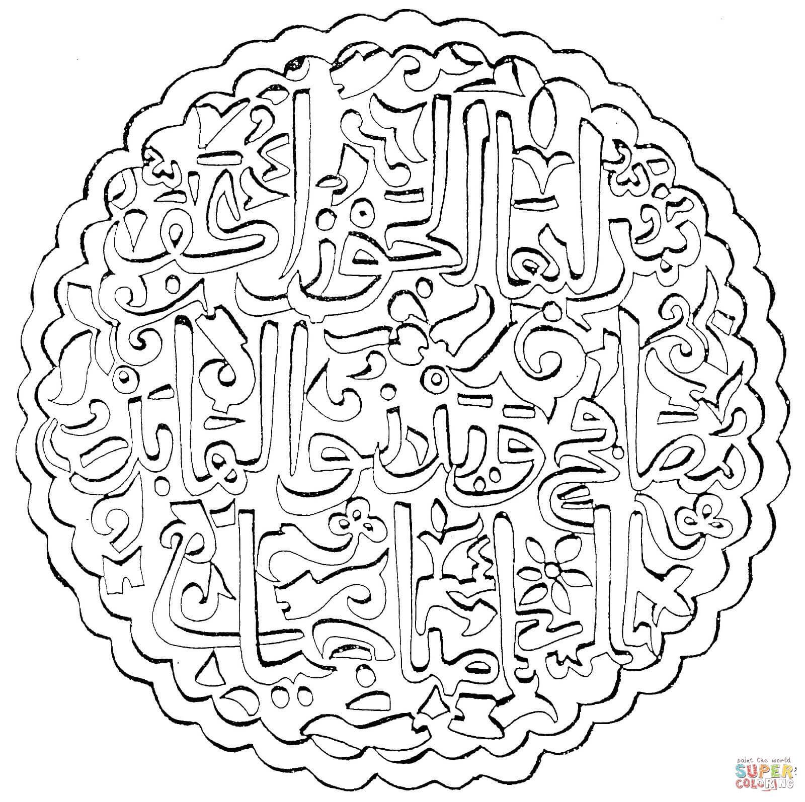er sur la Mandala arabe coloriages pour visualiser la version imprimable ou colorier en ligne patible avec les tablettes iPad et Android