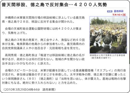http://www.yomiuri.co.jp/politics/news/20100329-OYT1T00153.htm
