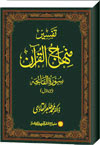 Exegesis of the Holy Quran (Sura al-Fatiha; Part-I)