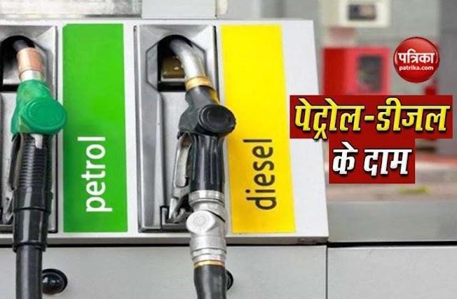 Petrol Diesel Price Today : फटाफट जानिए अपने शहर में पेट्रोल और डीजल की कीमत