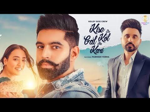 किसे दे कोल गल न करी Kise De Kol Gal Na Kari Hindi Lyrics – Goldy Desi Crew