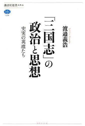 渡邉義浩『「三国志」の政治と思想』