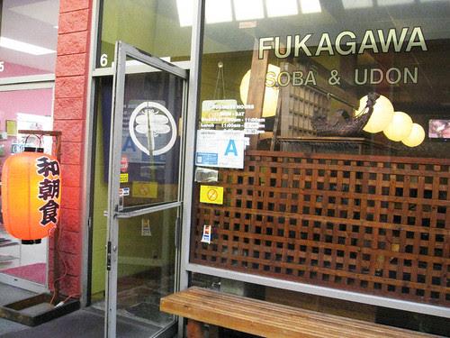 Breakfast at Fukagawa