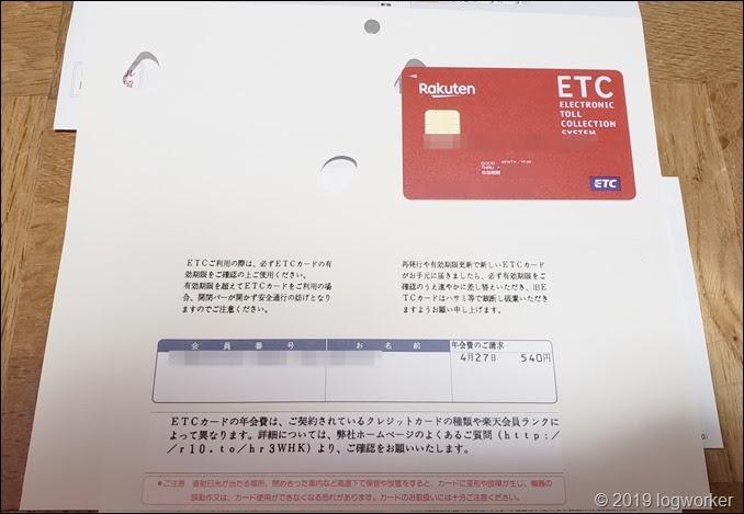 a00037.2_楽天カードのETCカード再発行_03