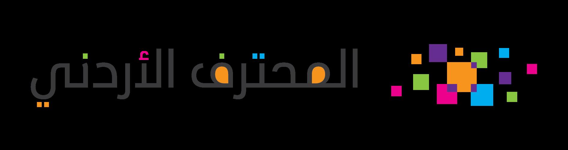 المحترف الأردني | موقع عربي تقني