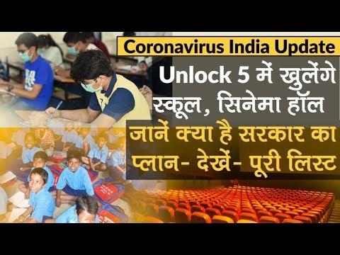 Lockdown 0.5 क्या स्कूल और कॉलेज खुलेगे ? News update.
