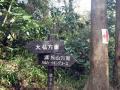 31大仏ハイキングコース