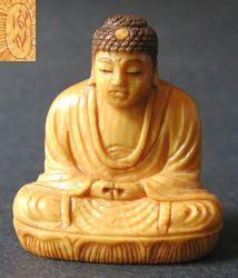 بوذا الياباني الصغير المصنوع من البرونز مع زخارف ذهبية عميقة وحبيبات رفيعة (1.75 بوصات) - 19 درجة مئوية موقعة من الفنان