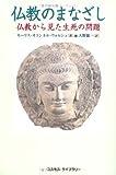仏教のまなざし―仏教から見た生死の問題
