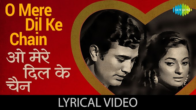 O Mere Dil K Chain | Kishor Kumar | Song Lyrics
