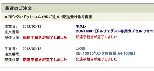 ご注文履歴、ご注文の配達状況:ヨドバシ・ドット・コム
