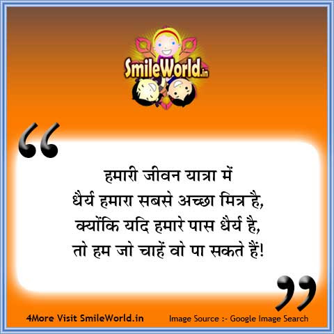Patience Quotes In Hindi Smileworld