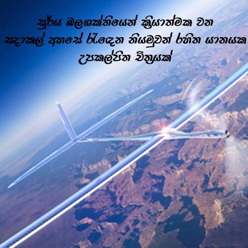 solar-drones-0813-mdn