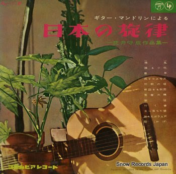 V/A japanese melodies on the guitar and mandolin