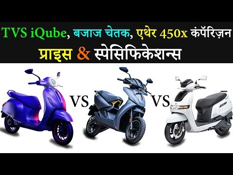 TVS iQube VS Ather 450X VS Bajaj Chetak Electric Scooters Comparison | EV Hindi
