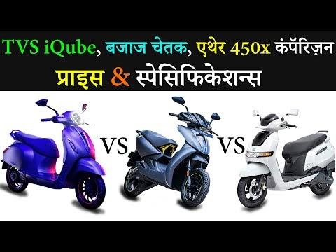TVS iQube VS Ather 450X VS Bajaj Chetak Electric Scooters Comparison | EV Hindi