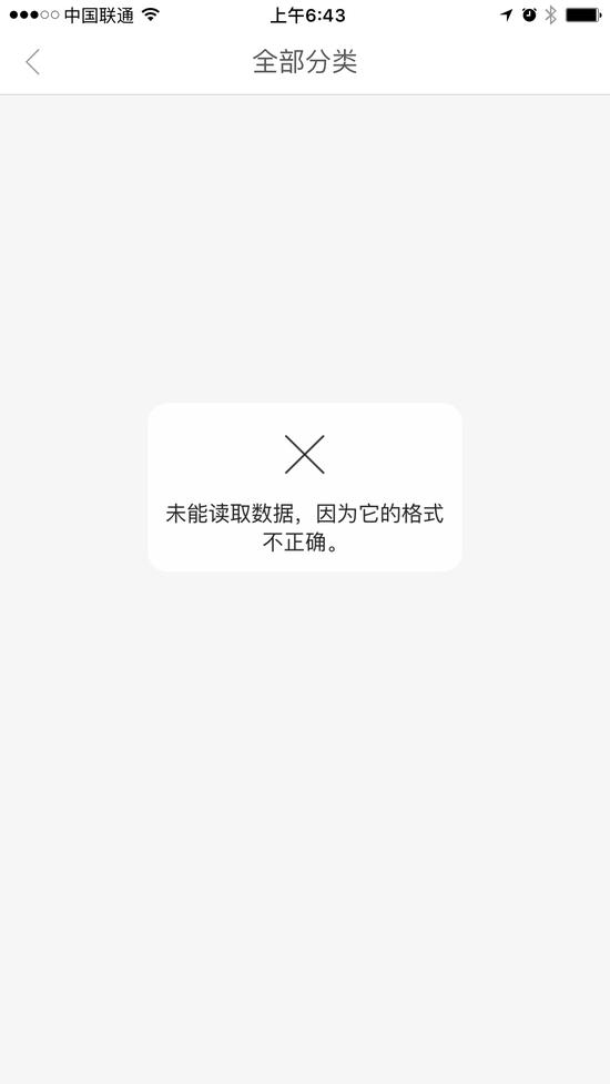 目前所有分答平台上的内容均不可访问
