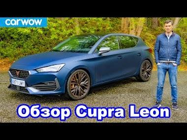Обзор Cupra Leon 2021 - лучше Golf GTI Clubsport?!