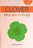 CLOVER英文法・語法ランダム演習 入試標準